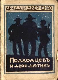 Аркадий Аверченко - Подходцев и двое других