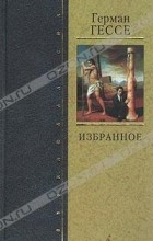 Герман Гессе - Избранное (сборник)
