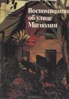 Хоакин Сантана - Воспоминания об улице Магнолии