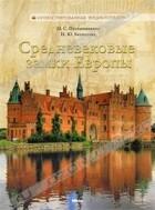 - Средневековые замки Европы