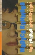 Маруся Климова — Моя теория литературы