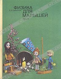 Л. Л. Сикорук - Физика для малышей