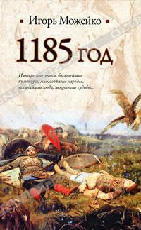 Игорь Можейко - 1185 год. Восток - Запад