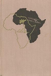 И. Ганзелка, М. Зикмунд - Африка грез и действительности