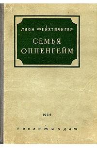 Лион Фейхтвангер - Семья Оппенгейм