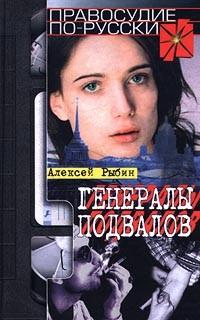 Алексей Рыбин - Генералы подвалов