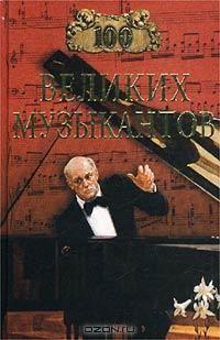 Д. К. Самин - 100 великих музыкантов