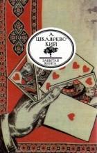 А. Шкляревский - Что побудило к убийству? (сборник)