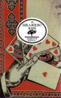 Александр Шкляревский - Что побудило к убийству? (сборник)