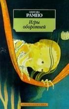 Эдогава Рампо - Игры оборотней (сборник)