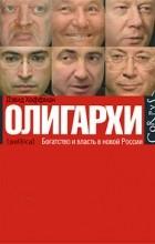 Дэвид Хоффман - Олигархи