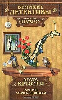 Агата Кристи - Смерть лорда Эджвера