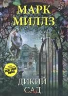 Марк Миллз - Дикий сад