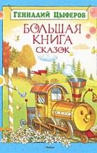 Геннадий Цыферов - Большая книга сказок