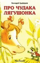 Геннадий Цыферов - Про чудака лягушонка (сборник)