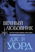 Дж. Р. Уорд - Вечный любовник