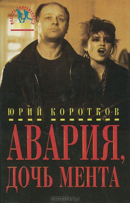 Юрий коротков книга американка скачать
