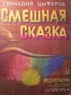 Геннадий Цыферов - Смешная сказка