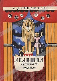 Л. Давыдычев - Лелишна из третьего подъезда