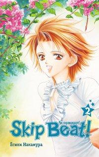 Есики Накамура - Skip Beat! Не сдавайся! Книга 2
