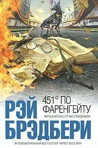 Рэй Брэдбери - 451° по Фаренгейту