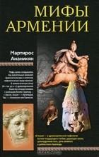 Мартирос Ананикян - Мифы Армении