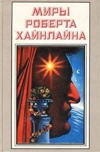 Роберт Хайнлайн - Миры Роберта Хайнлайна. Книга 22 (сборник)