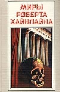 Роберт Хайнлайн - Миры Роберта Хайнлайна. Книга 23 (сборник)