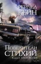 Рейчел Кейн - Повелители стихий. Книга 1. Злой ветер