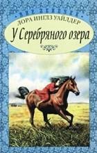 Лора Инглз Уайлдер - У Серебряного озера (сборник)