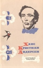 Людмила Брауде - Ханс Кристиан Андерсен: Биография писателя