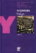 И. Грекова — Кафедра