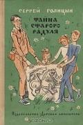 Сергей Голицын - Тайна старого Радуля