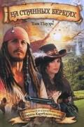 Тим Пауэрс - На странных берегах