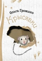 Ольга Громыко - Крысявки. Крысиное житие в байках и картинках