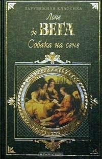 Лопе де Вега - Собака на сене (сборник)