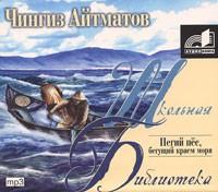 Чингиз Айтматов - Пегий пес, бегущий краем моря (аудиокнига MP3)