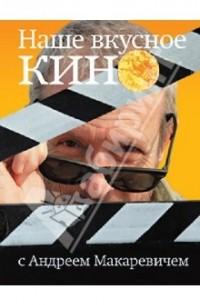 Андрей Макаревич - Наше вкусное кино с Андреем Макаревичем