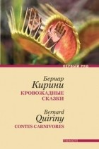 Бернар Кирини - Кровожадные сказки (сборник)