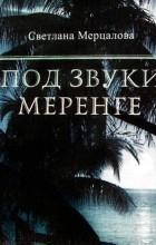 Светлана Мерцалова - Под звуки меренге