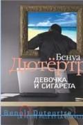 Бенуа Дютертр - Девочка и сигарета