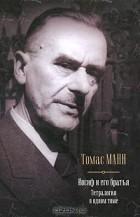 Томас Манн - Иосиф и его братья