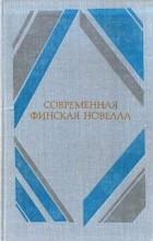 - Современная финская новелла (сборник)