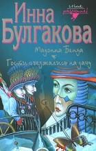 Инна Булгакова - Мадонна Бенуа. Гости съезжались в дачу