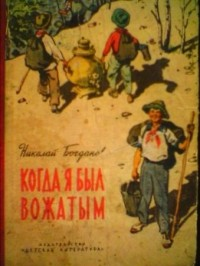 Николай Богданов - Когда я был вожатым