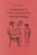 С. Я. Лурье - Письмо греческого мальчика