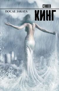 Стивен Кинг - После заката (сборник)