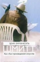 Эрик-Эмманюэль Шмитт - Как я был произведением искусства