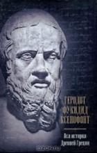 - Вся история Древней Греции (сборник)