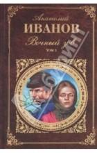 А. С. Иванов - Вечный зов. В 2-х т. Т. 1